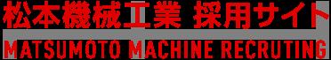 松本機械工業 採用サイト